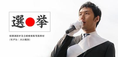 ネット選挙解禁-街頭演説風写真素材