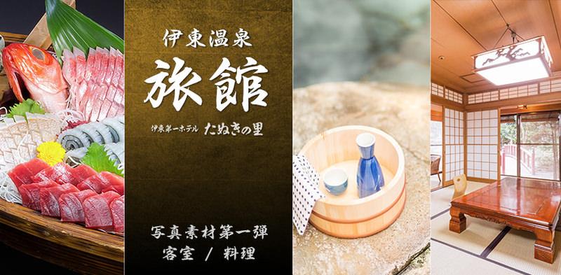 伊東温泉旅館(客室・料理)