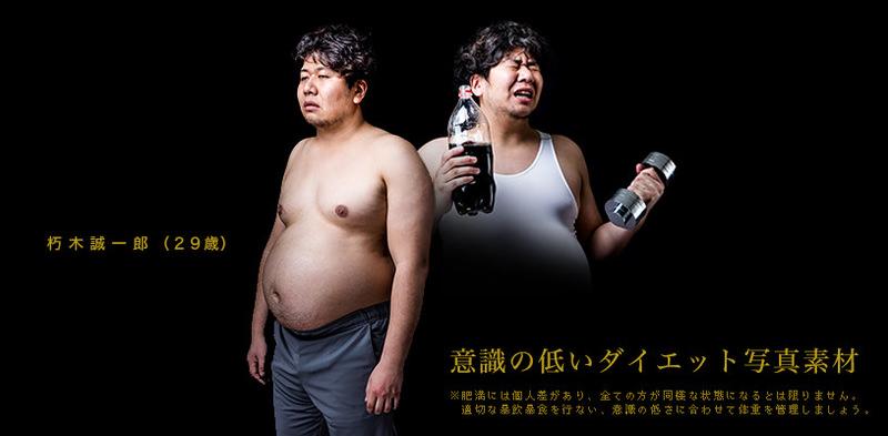 意識の低いダイエット写真素材
