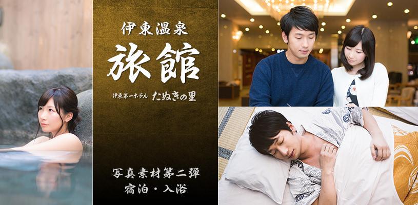 伊東温泉旅館と恋人の写真素材