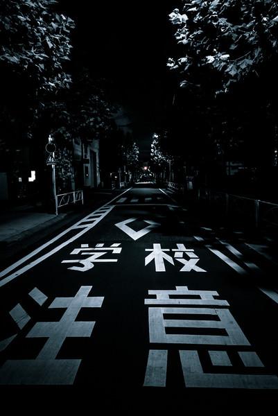 夜間の学校注意(スクールゾーン)
