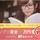 《読書の秋》特別コラボ企画!マンガ好きの美女写真素材