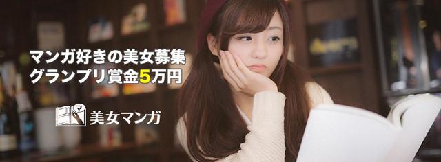 フリー素材モデルを公募!賞金5万円(女性のみ)
