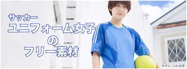 サッカーユニフォームを着た女子ってかわいいと思うのです。
