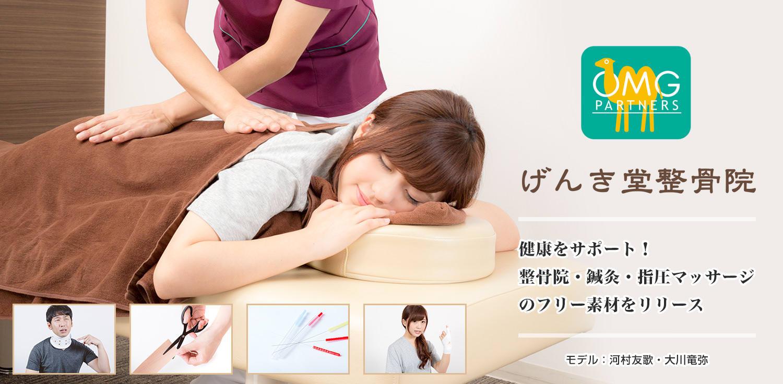 体の悩みを解決する「整骨院・鍼灸」