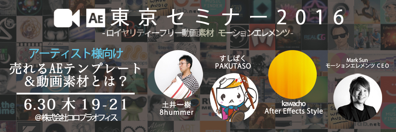 モーション 動画 東京