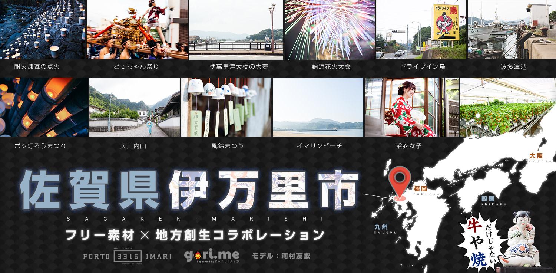佐賀県伊万里市の観光発信・フリー素材