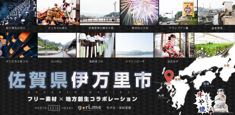 佐賀県伊万里市の観光発信