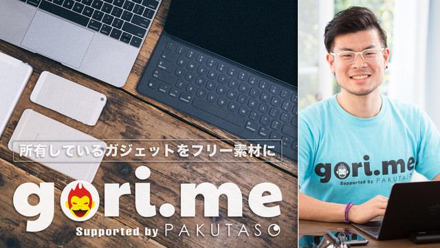みんな喜ぶガジェットのフリー写真素材を公開!gori.me × ぱくたそ初コラボ!