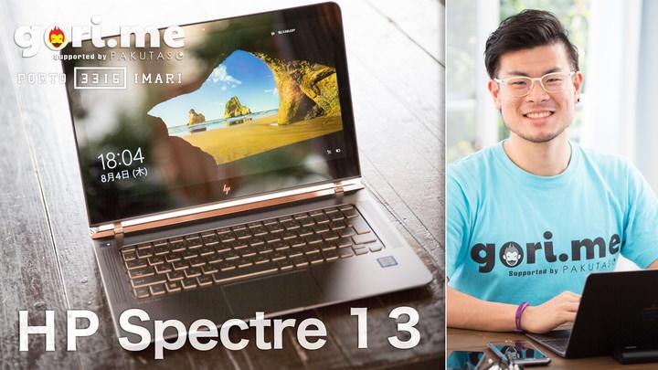 佐賀県伊万里市から初配信!世界最薄ノート「HP Spectre 13」レビュー