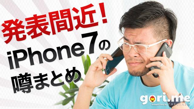 iPhone 7の発表前に噂されている情報をお知らせ!