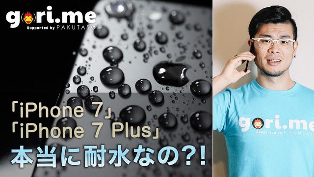 買ったばかりのiPhone 7を水没!これがブロガーという職業