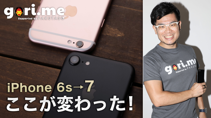 「iPhone 7」と「iPhone 6s」をガチ比較!欲しくなるのはどっち?