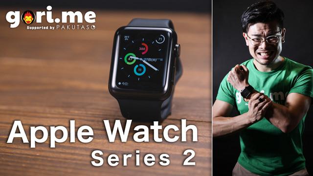 初代からどのくらい進化したの?「Apple Watch Series 2」はココが凄い!