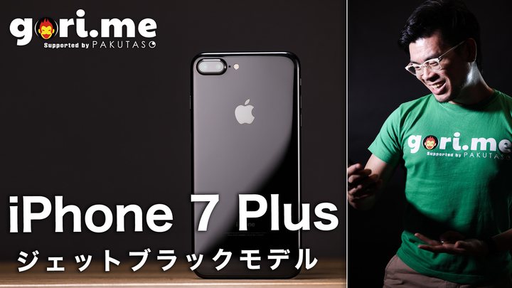 「iPhone 7 Plus」ジェットブラックモデルの光沢は美しいが管理は大変!