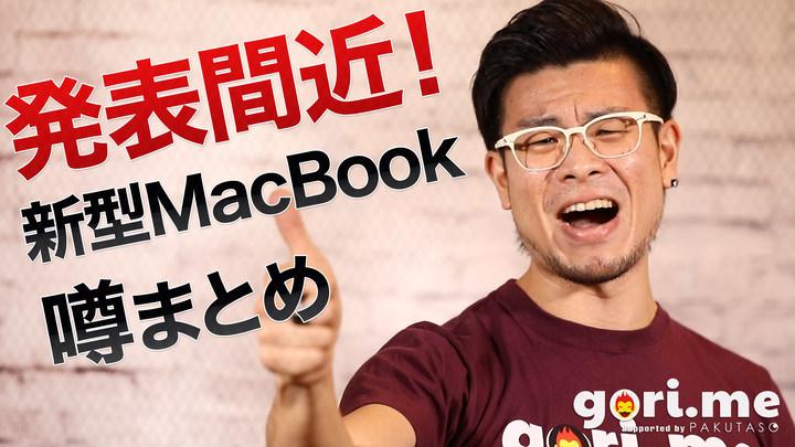 ついに発表か!?待望の新型MacBookの噂をお知らせ