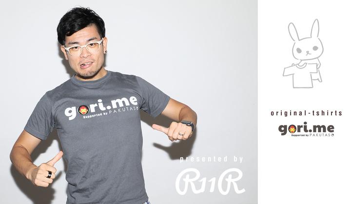 「gori.me × PAKUTASO」コラボTシャツ!2,500円/枚(配送無料)