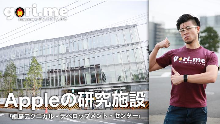 東急東横線「綱島駅」から建設中のApple研究施設まで歩いてみた