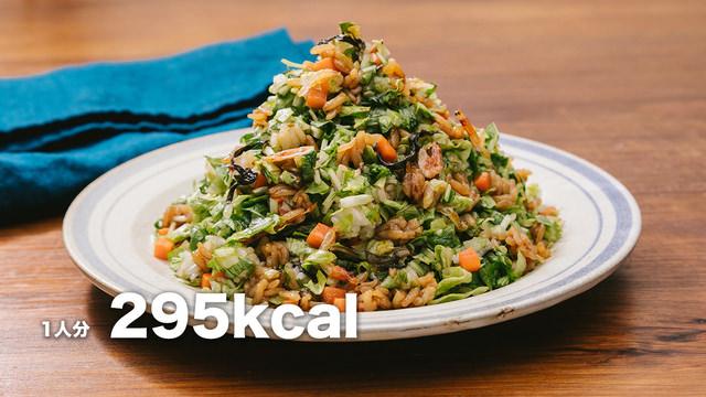 いっぱい食べても低カロリー「大盛りダイエット高菜チャーハン」