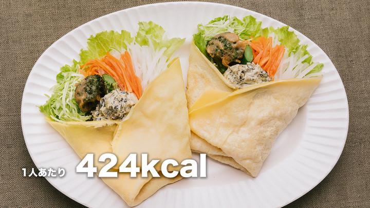 スイーツのようなサラダ高菜タルタルで食べる「ベジクレープ」