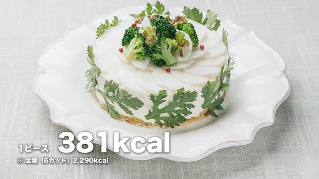 ビタミンと食物繊維がたっぷりデトックス「ベジデコグリーンケーキ」