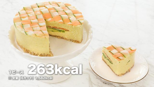 サラダみたいでヘルシー にんじんとズッキーニの「ベジデコケーキ 」