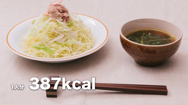 低カロリーでも大満足「大盛りダイエットカレーつけ麺」