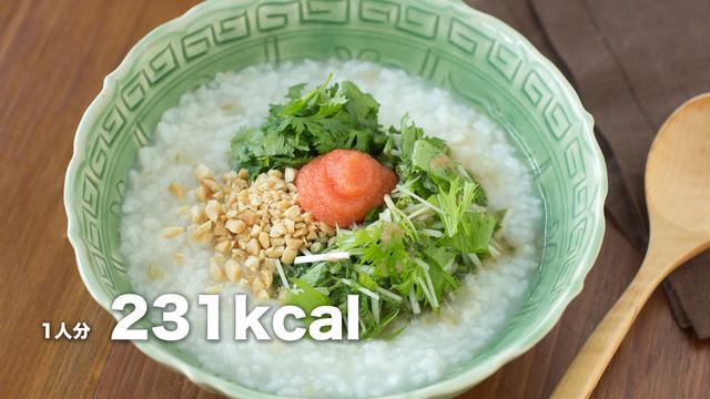 大刀洗のシャキシャキ水菜と明太子の「香港がゆ」