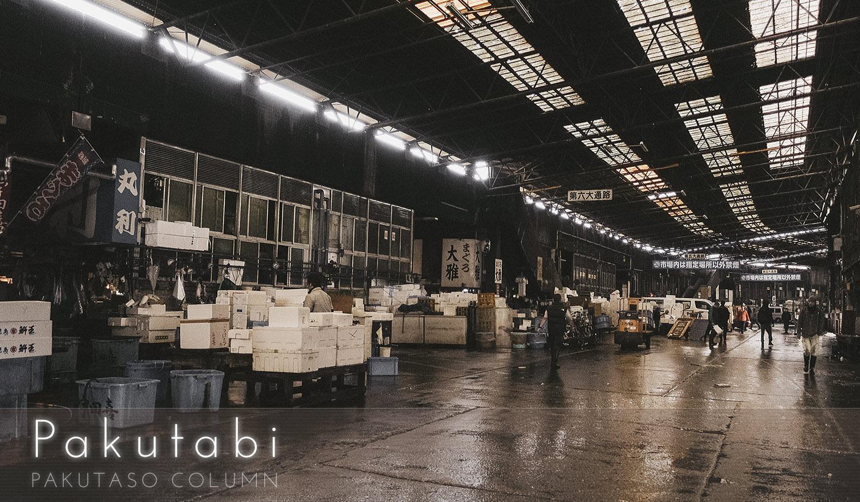 【ぱく旅】老朽化が心配な築地市場におでかけフリー素材