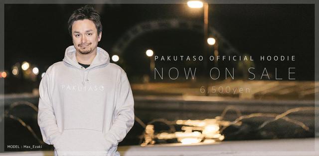 「PAKUTASO」オフィシャルパーカー作りました!