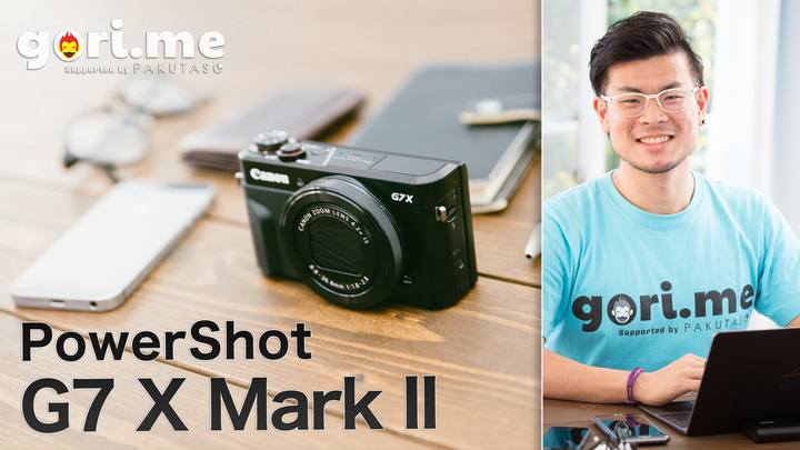 4K撮れたら最高だった「PowerShot G7 X Mark Ⅱ」