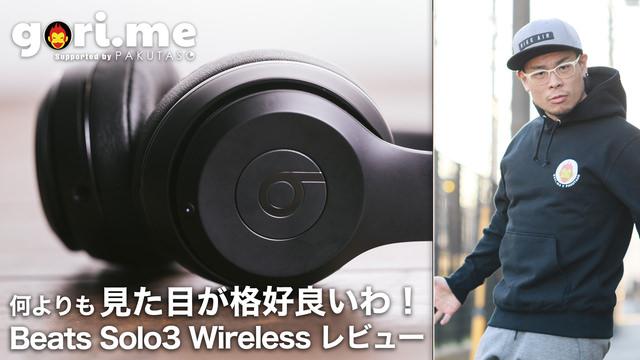 見た目がいいよね!Beats Solo3 Wirelessオンイヤーヘッドフォンが素敵