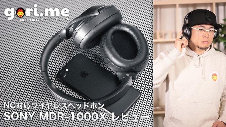 今からワイヤレスヘッドホンを買うなら、SONY MDR-1000X をオススメしたい !
