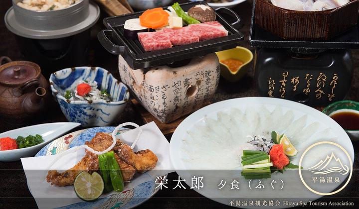 平湯温泉の冬は飛騨ふぐ。山と海の幸の贅を。栄太郎のふぐ料理