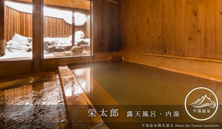 登山者の疲れをも癒やす2種の源泉。栄太郎の露天風呂と内湯