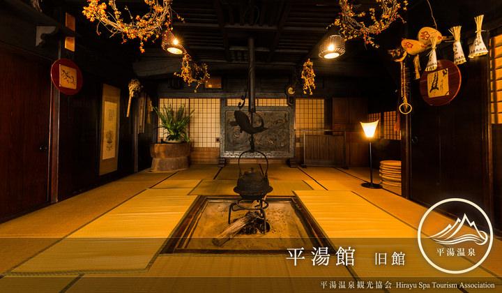 平湯最古の歴史への誘う皇族も訪れた文化財。平湯館旧館