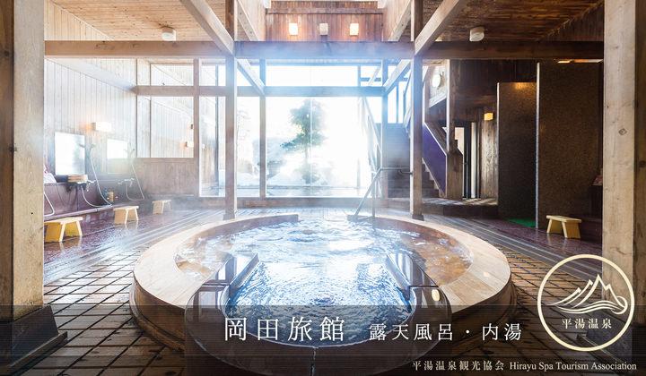 源泉かけ流しをより楽しむために。岡田旅館の露天風呂と内湯