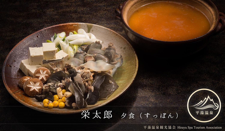 平湯温泉が誇るスッポン養殖場とコラボレーション。栄太郎すっぽん鍋。