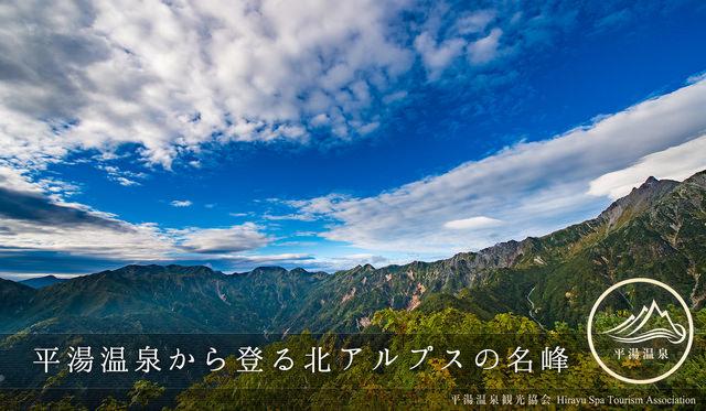 登山の温泉街・平湯温泉から登る北アルプスの名峰たち