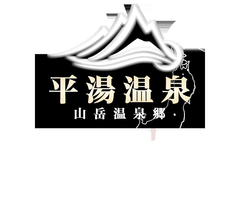 平湯温泉-山岳温泉郷
