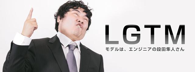 自身を豚と称するエンジニアの段田さんとLGTMにチャレンジしました。