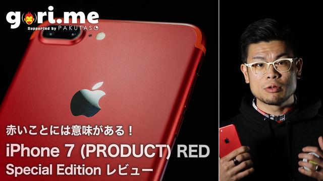 赤いと三倍速? iPhone 7(PRODUCT)RED を撮った