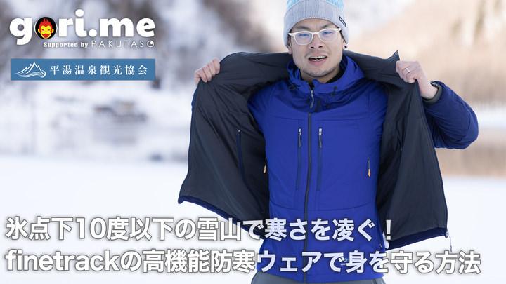 登山初心者におくる雪山でのレイヤリング動画
