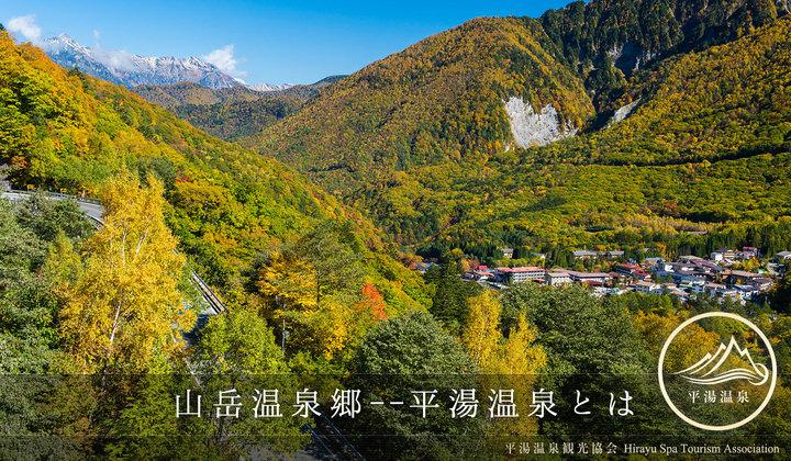山と共に生き、秘境と呼ばれた〜平湯温泉とは