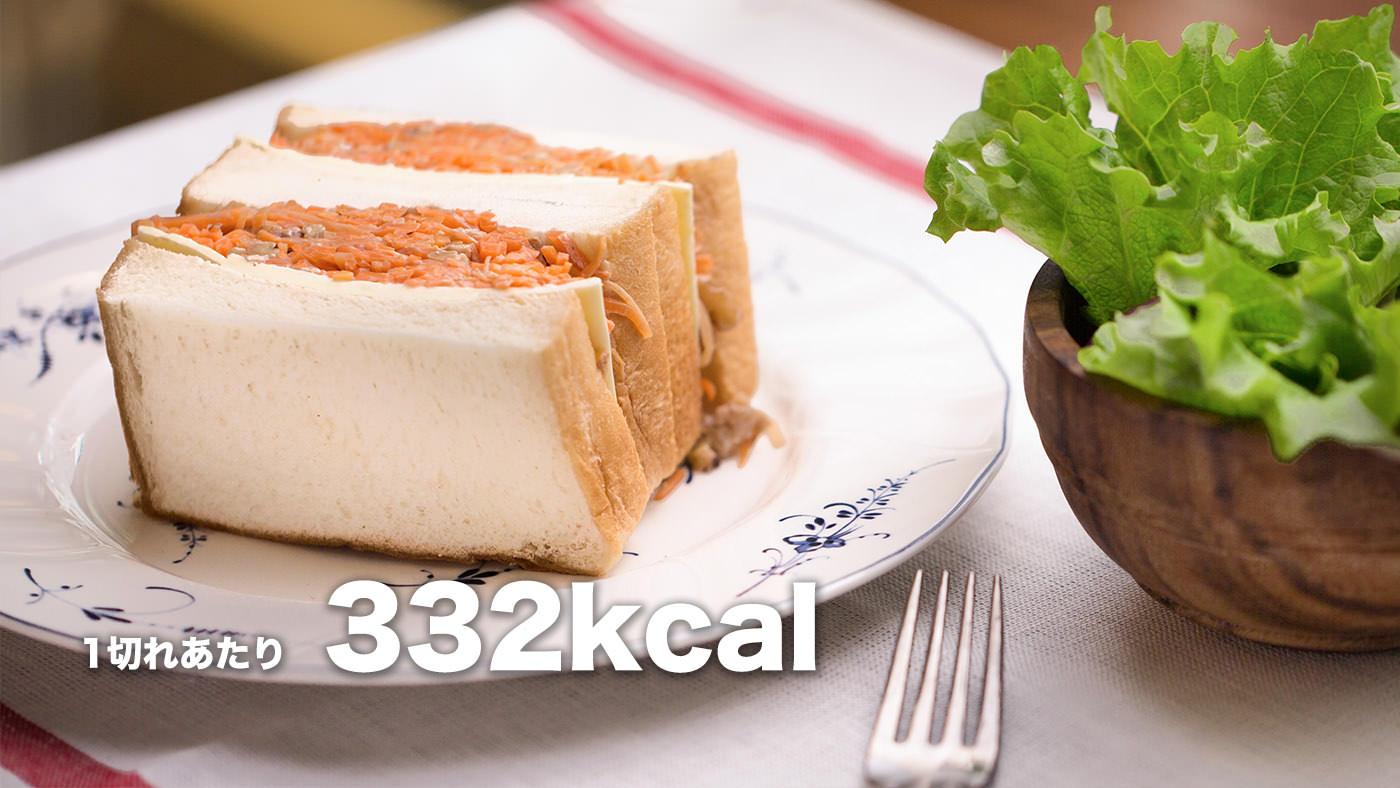 にんじんマリネサンドイッチ | 「おいしかぁ~便」×ヘルシー・ダイエット料理レシピ-ぱくたそ公式サイト