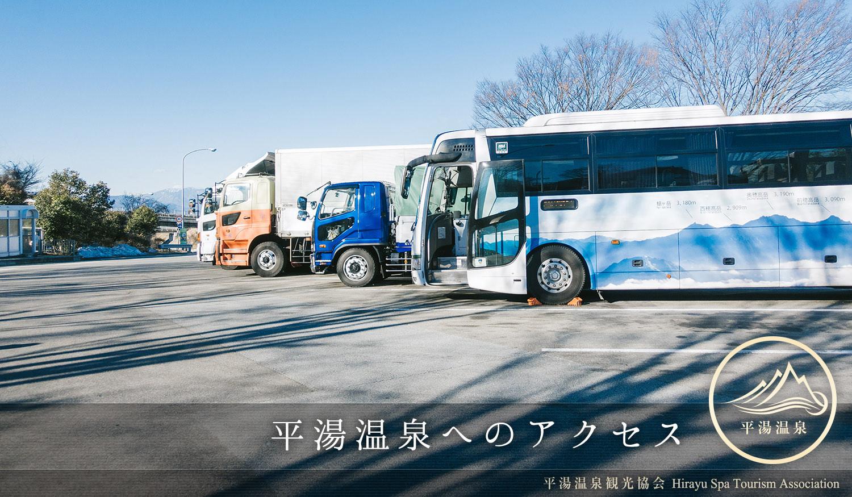 平湯温泉へのアクセス方法(バス・車・電車)