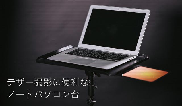 テザー撮影時に便利なノートパソコン台