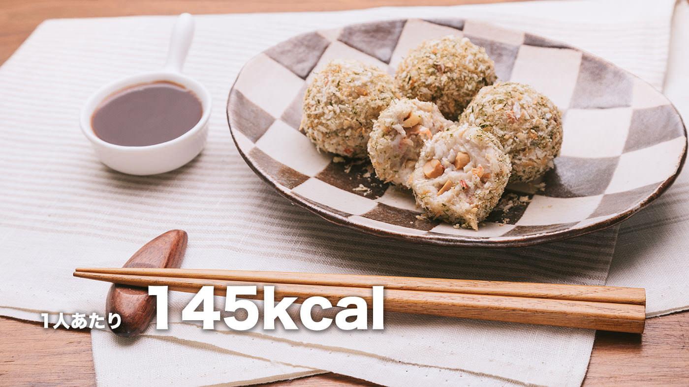 揚げない里芋コロッケ | 野菜たっぷりおいしかぁ~便レシピ-ぱくたそ公式サイト