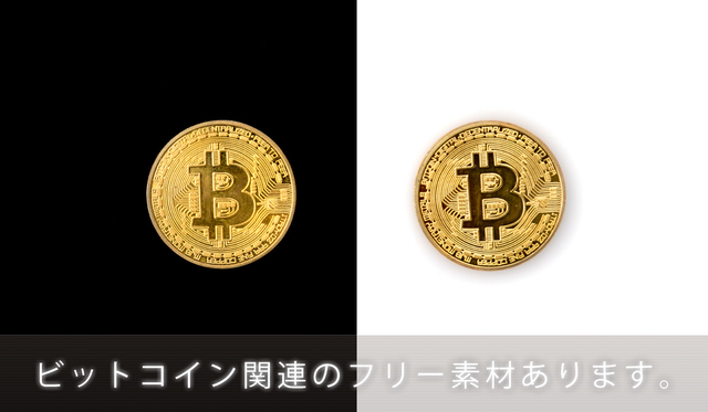 Bitcoin(ビットコイン)関連のフリー素材あります。