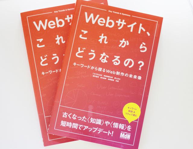 【プレゼント企画】「Webサイト、これからどうなるの?」を執筆しました。